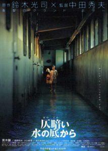 affiche dark water japonaise